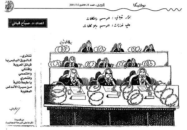 ali ferzat - علي فرزات-  كاريكاتير - الرسم بالكلمات - 616