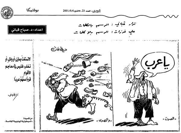 ali ferzat - علي فرزات-  كاريكاتير - الرسم بالكلمات - 617