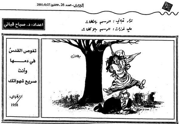 ali ferzat - علي فرزات-  كاريكاتير - الرسم بالكلمات - 618