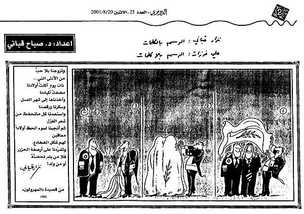 ali ferzat - علي فرزات-  كاريكاتير - الرسم بالكلمات - 619