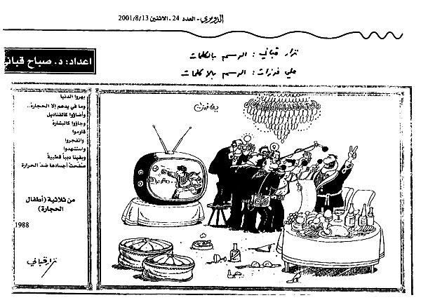ali ferzat - علي فرزات-  كاريكاتير - الرسم بالكلمات - 620