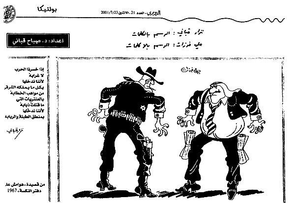 ali ferzat - علي فرزات-  كاريكاتير - الرسم بالكلمات - 621