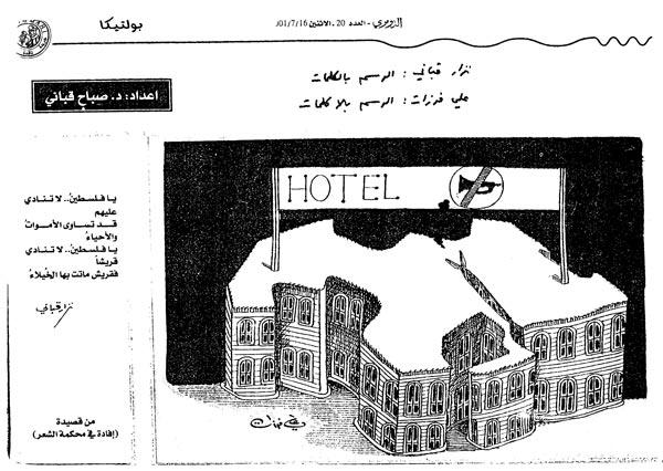 ali ferzat - علي فرزات-  كاريكاتير - الرسم بالكلمات - 622