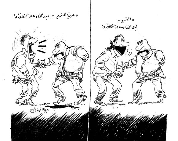 ali ferzat - علي فرزات-  كاريكاتير - ارهاب - 624