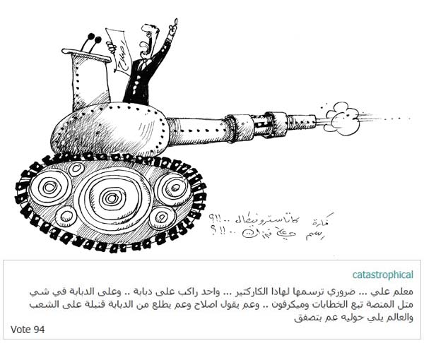 ali ferzat - علي فرزات-  كاريكاتير - كاريكاتير بافكاركم - 644