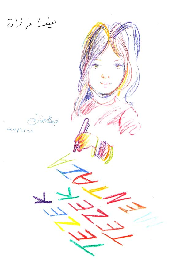 ali ferzat - علي فرزات-  كاريكاتير - أعمال فنية - 671