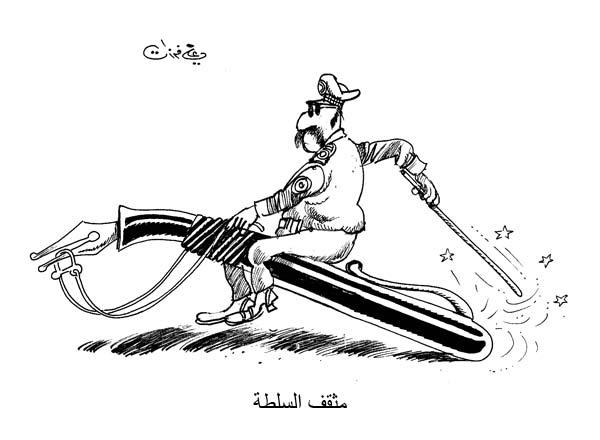 ali ferzat - علي فرزات-  كاريكاتير - احزاب سلطة - 674