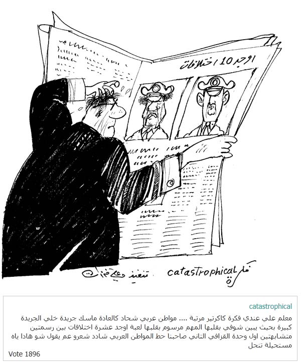 ali ferzat - علي فرزات-  كاريكاتير - كاريكاتير بافكاركم - 679