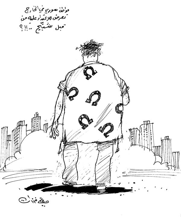 ali ferzat - علي فرزات-  كاريكاتير - قمع - 687