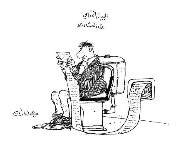 ali ferzat - علي فرزات-  كاريكاتير - مسؤول - 688