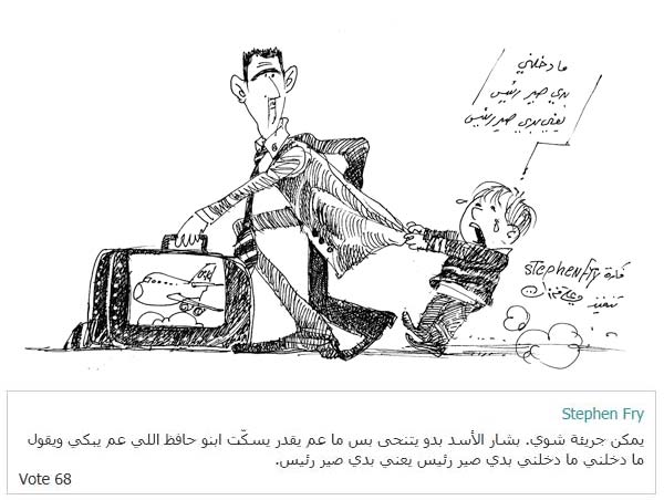 ali ferzat - علي فرزات-  كاريكاتير - كاريكاتير بافكاركم - 714