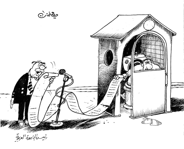ali ferzat - علي فرزات-  كاريكاتير - خطابات - 725